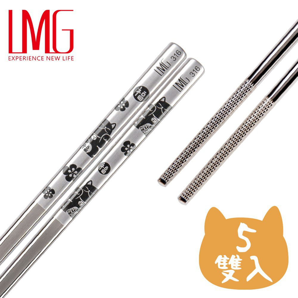 LMG  招財貓 316不鏽鋼雷射雕紋日式筷子(一包五雙)
