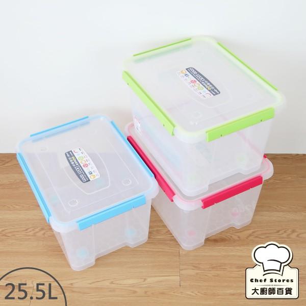 聯府好運密封整理箱防潮收納箱25.5L大容量保鮮盒KT240-大廚師百貨