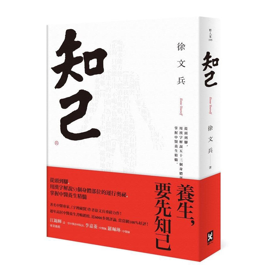知己: 從頭到腳, 用漢字解說53個身體部位的運行奧祕, 掌握中醫養生精髓/徐文兵 誠品eslite