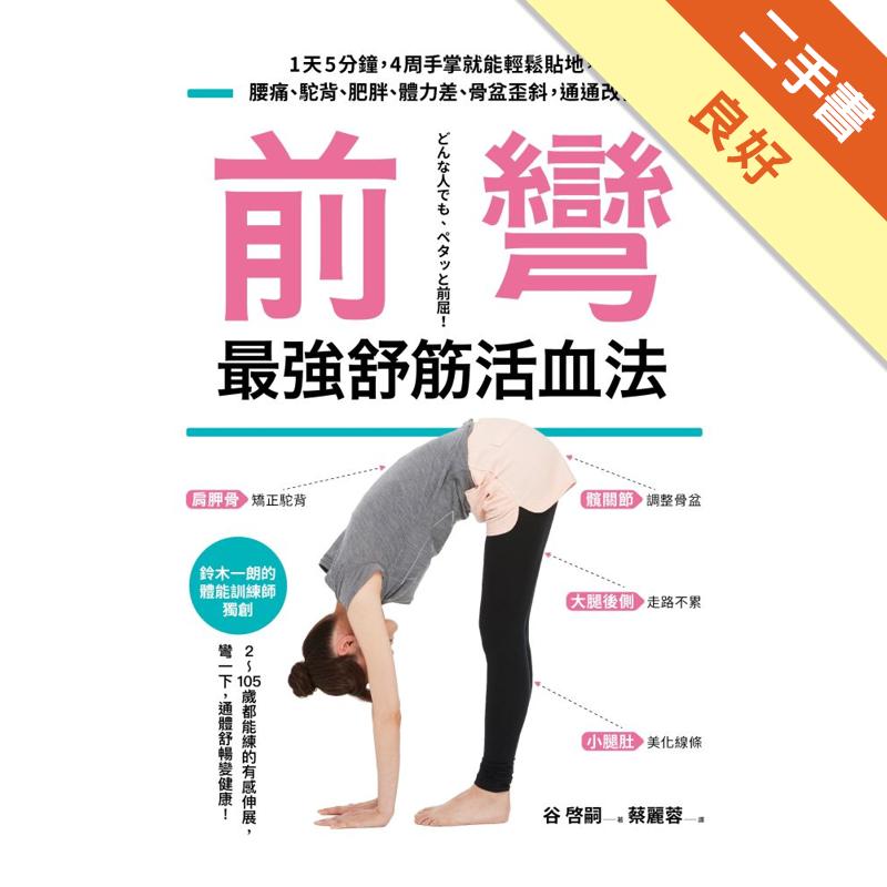 前彎,最強舒筋活血法:1天5分鐘,4周手掌就能輕鬆貼地,腰痛、駝背、肥胖、體力差、骨盆歪斜,通通改善[二手書_良好]4513