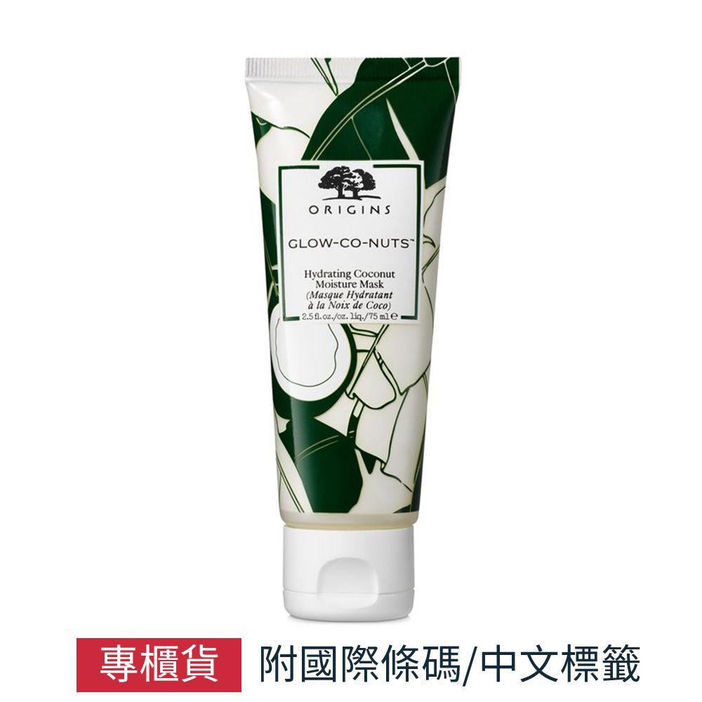 ORIGINS 品木宣言 椰子發光面膜 75ml 新品首發上市 專櫃公司貨 保濕面膜 SP嚴選家