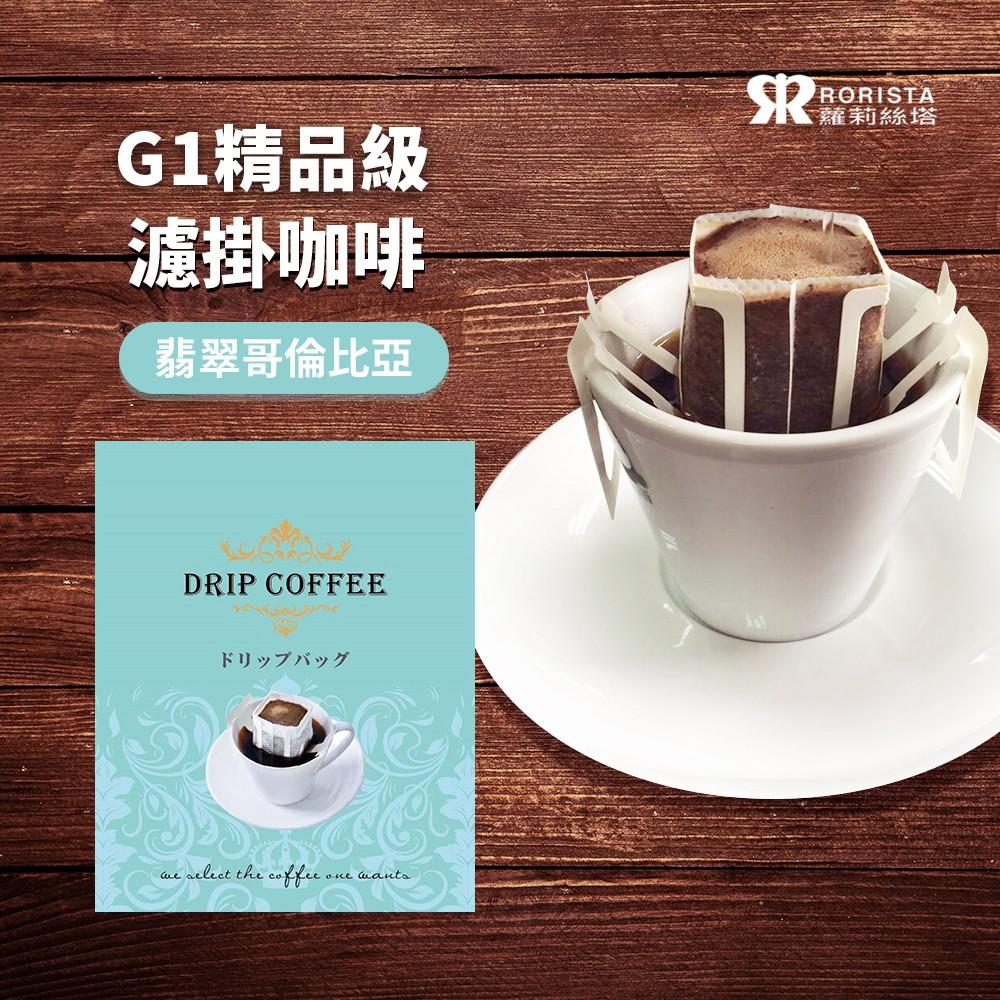 【RORISTA】單品翡翠哥倫比亞大濾掛咖啡(12g/包-淺焙)