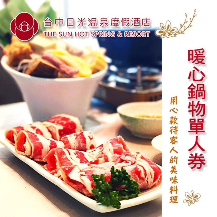 【台中】日光溫泉會館│日光中餐廳-暖心鍋物單人券