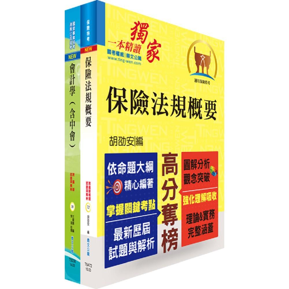 【鼎文公職。書籍】臺銀人壽六職等(財務會計)套書 - 2H97
