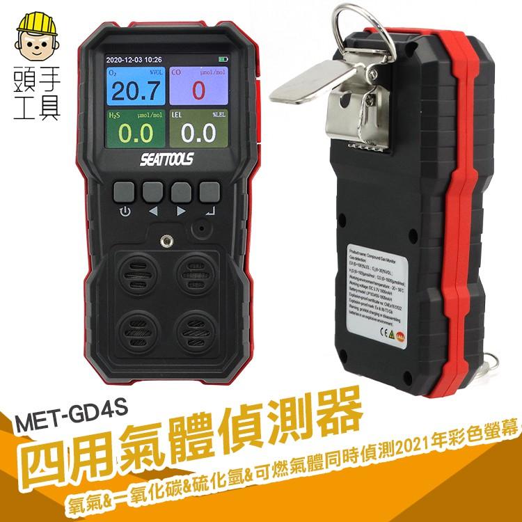 頭手工具 四用氣體偵測器 氧氣硫化氫可燃氣體偵測器CO濃度 沼氣 測爆報警器 有害氣體局限空間 下水道漏洩檢測 GD4S