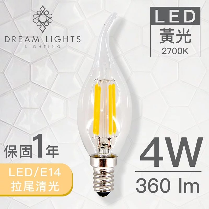 【Dreamlights】LED/E14/蠟燭燈泡/拉尾清光/4w(附發票)【實體門市保固】