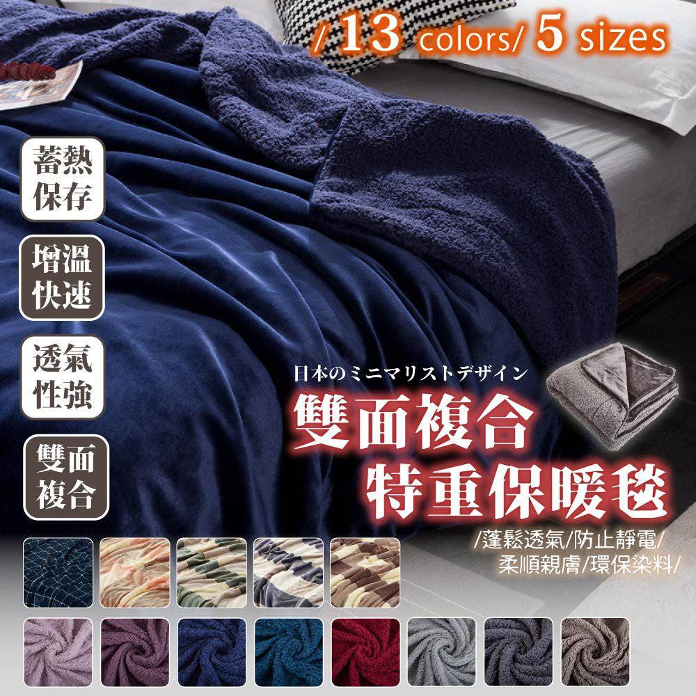 【FL生活+】雙面複合特重羊羔絨x法蘭絨保暖被毯(13色任選) 保暖毯 法蘭絨毯 羊羔絨毯 毛毯 毯子