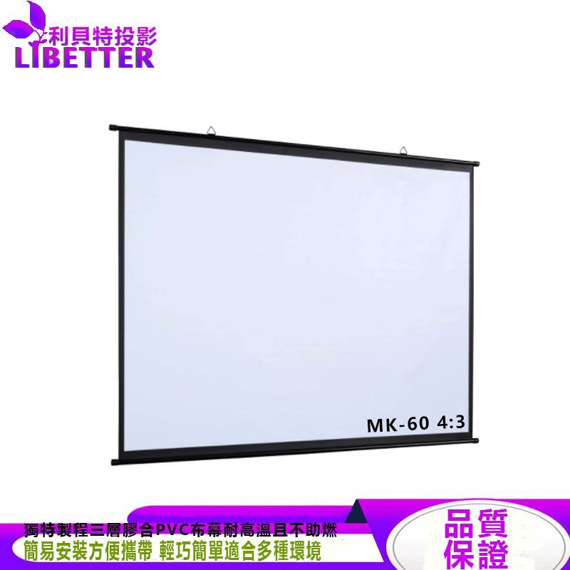 CASOS MK-60 4:3 簡易布幕 露營布幕 攜帶式布幕