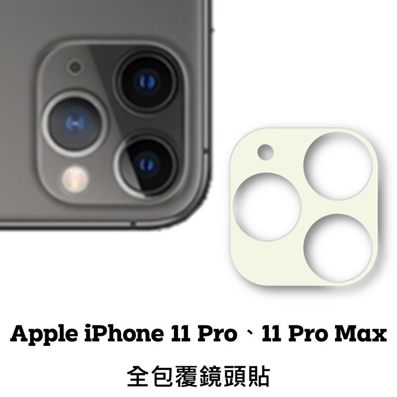 iPhone 11 Pro Max 玻璃鏡頭貼