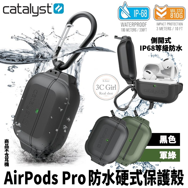 CATALYST 耐衝擊 防水 防摔 硬式 保護殼 硬殼 防摔殼 耳機保護殼 適用於AirPods Pro