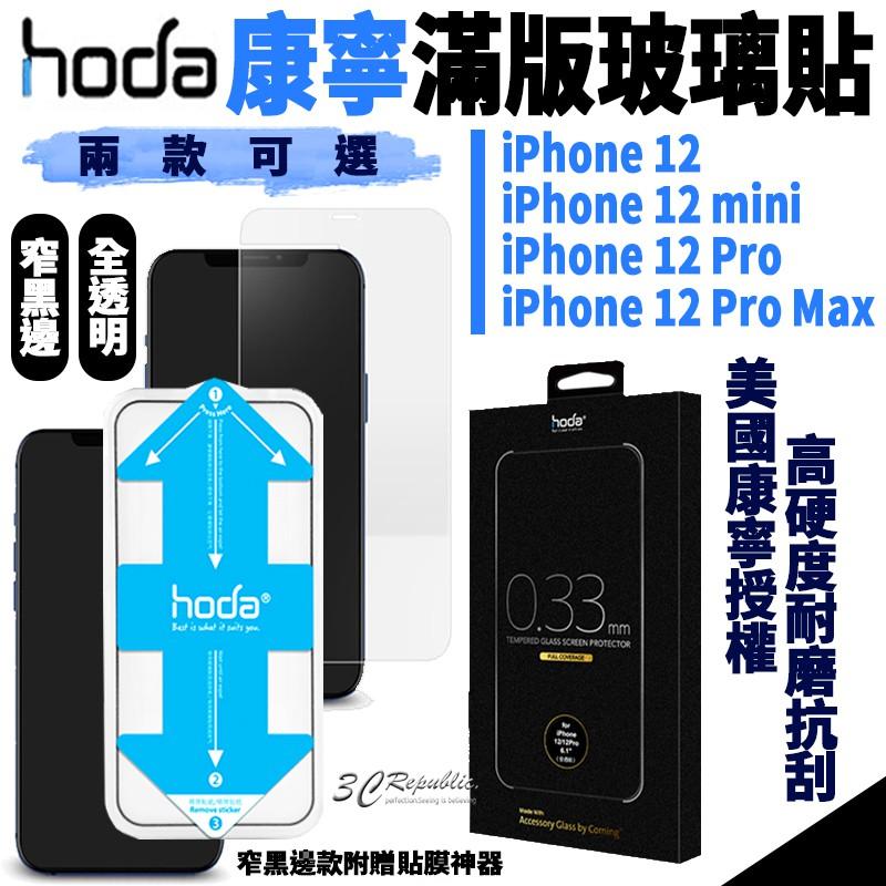 HODA 康寧 全透明 滿版玻璃貼 適用於iphone12 mini pro max 贈貼膜神器