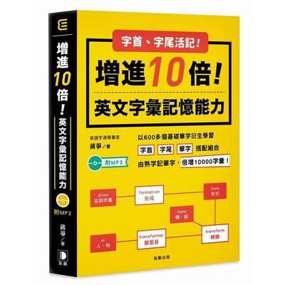 字尾字首活記增進10倍英文字彙能力(附MP3)(5版)