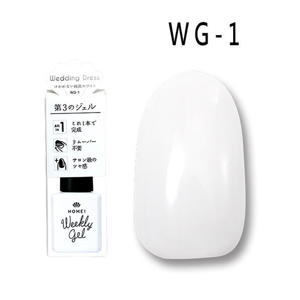 Homei Weekly Gel 可剝光撩凝膠 WG-1 婚紗禮服(9ml/瓶)