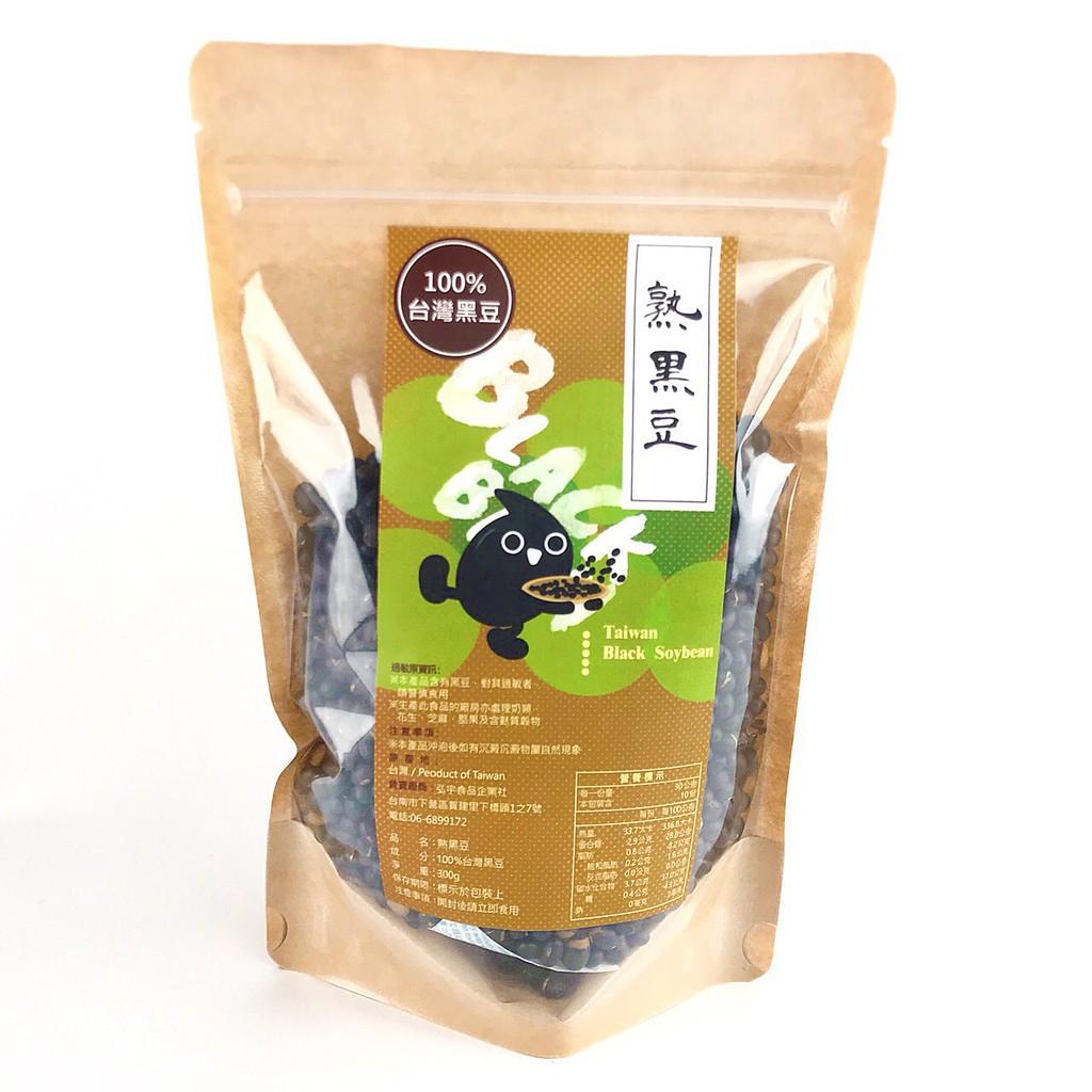 【弘昌碾米工廠】養生黑豆茶/500g/10包裝