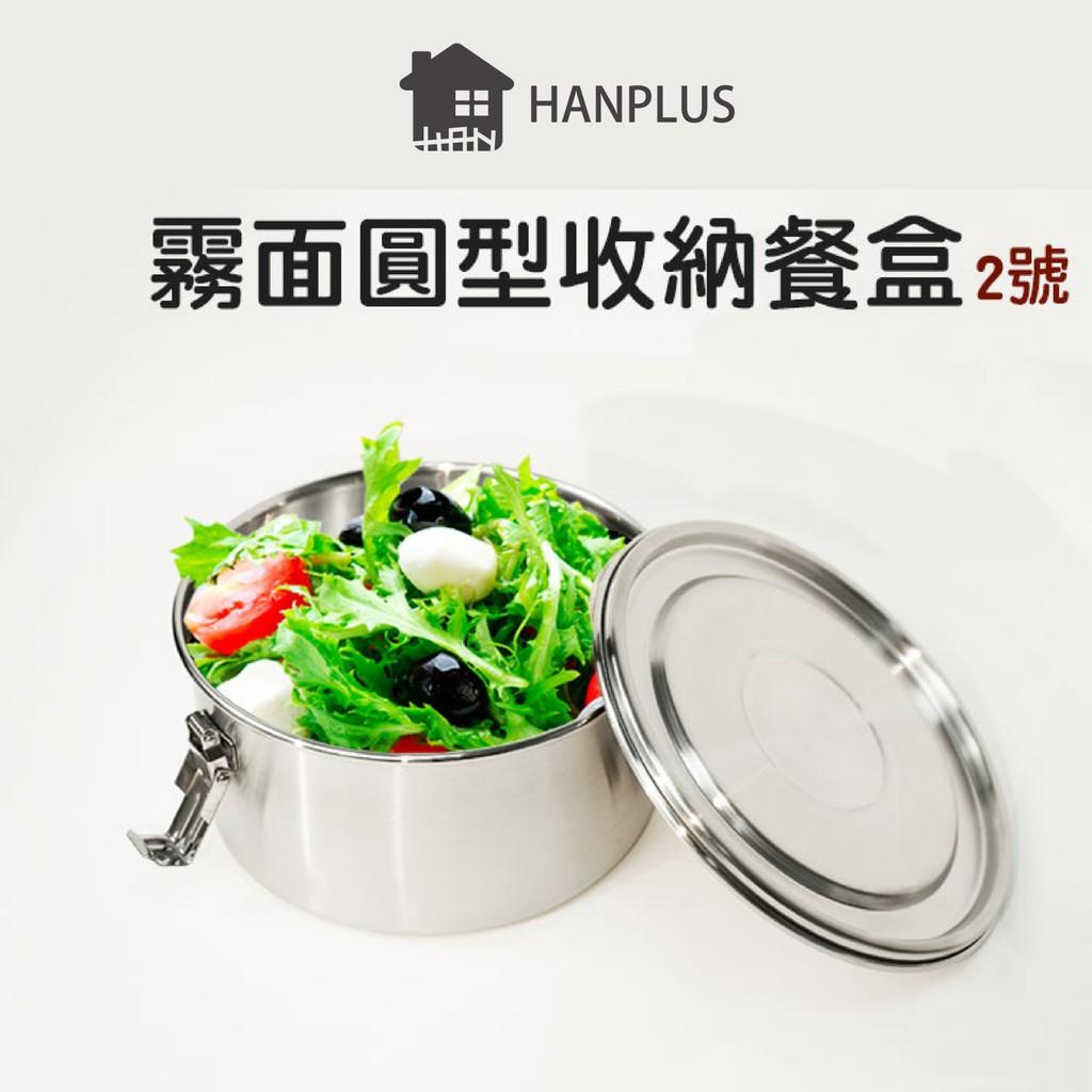 HANPLUS 霧面圓型收納餐盒-2號
