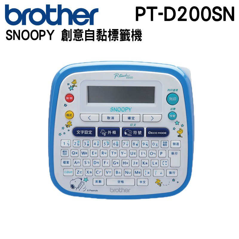 Brother PT-D200SN SNOOPY創意自黏標籤機