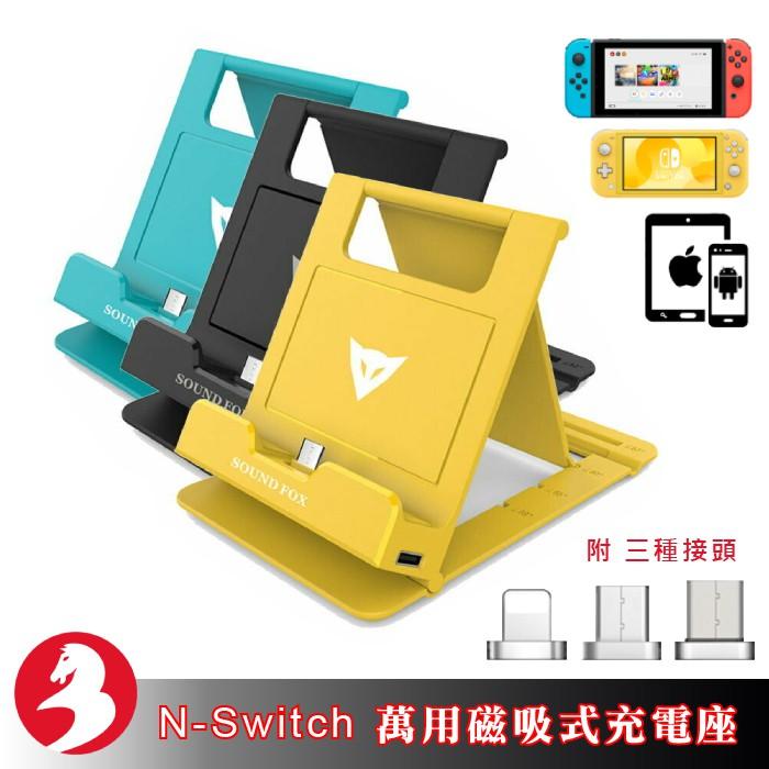 狐臉N Switch磁吸充電座Switch Lite蘋果安卓手機平板萬用型Type C桌面充電底座[台灣現貨]