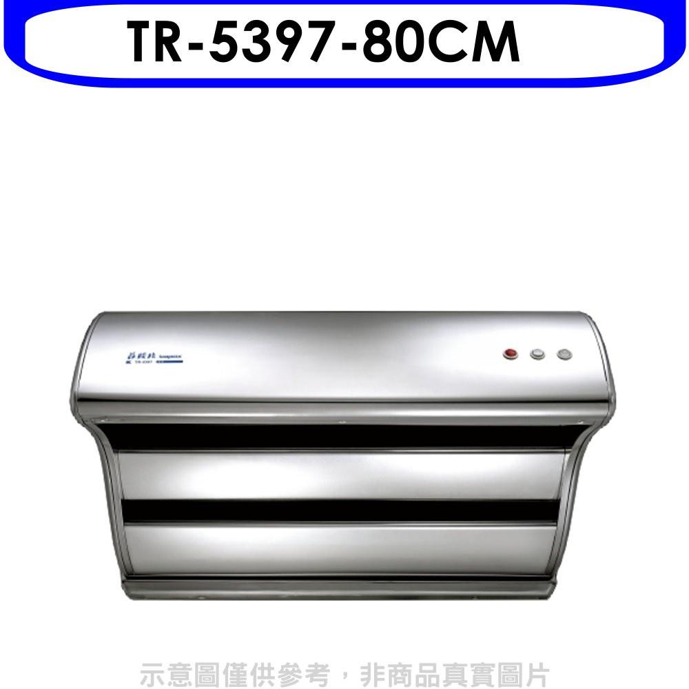 莊頭北 80公分2極增壓馬達斜背式(與TR-5397同款)排油煙機不鏽鋼色 TR-5397-80CM 廠商直送