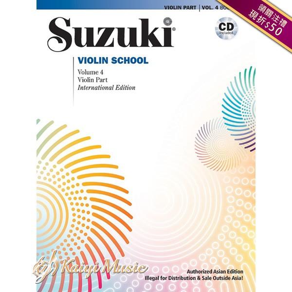 鈴木 小提琴教本 第4冊(附CD)(亞洲推廣版)Suzuki Violin Vol.4【Kaiyi Music】
