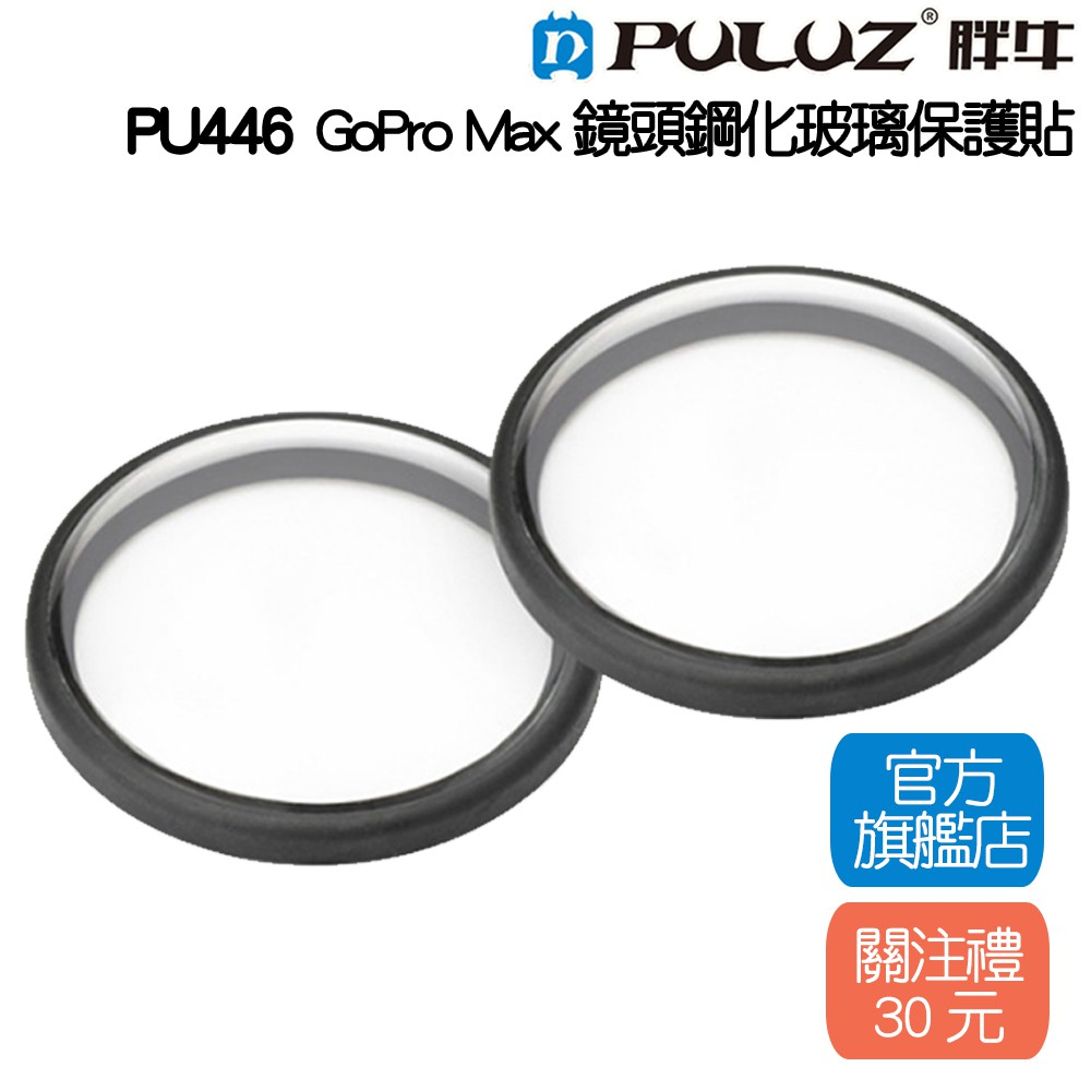 [PULUZ]胖牛 U446 GoPro Max 鏡頭鋼化玻璃保護貼