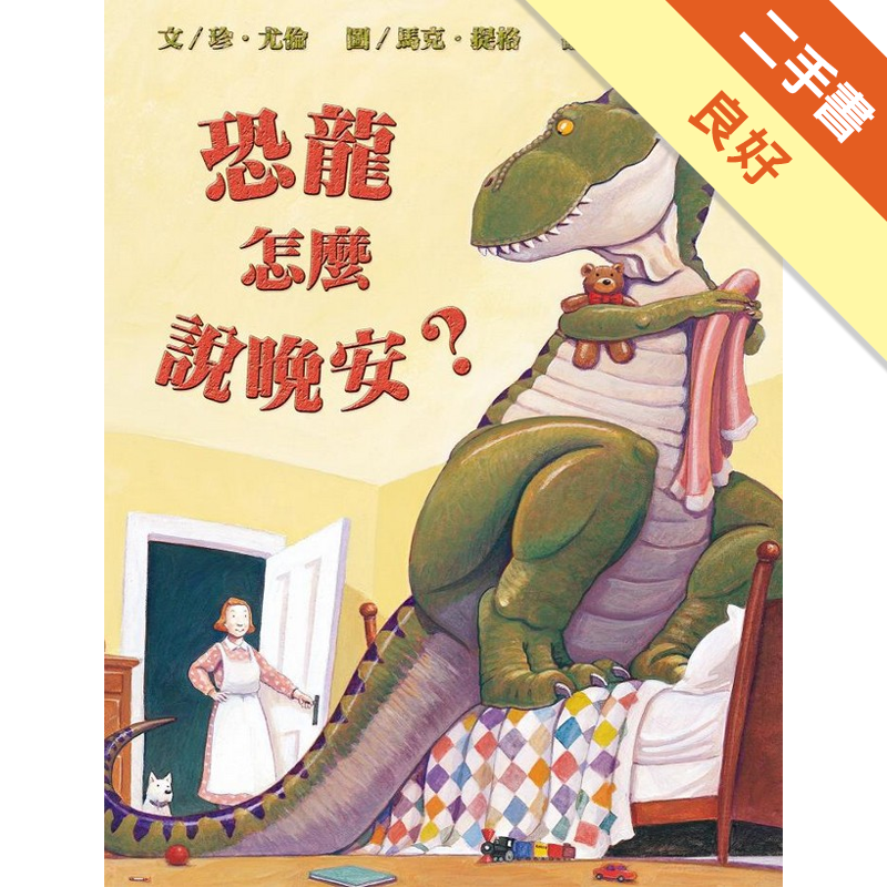 恐龍怎麼說晚安?[二手書_良好]7498