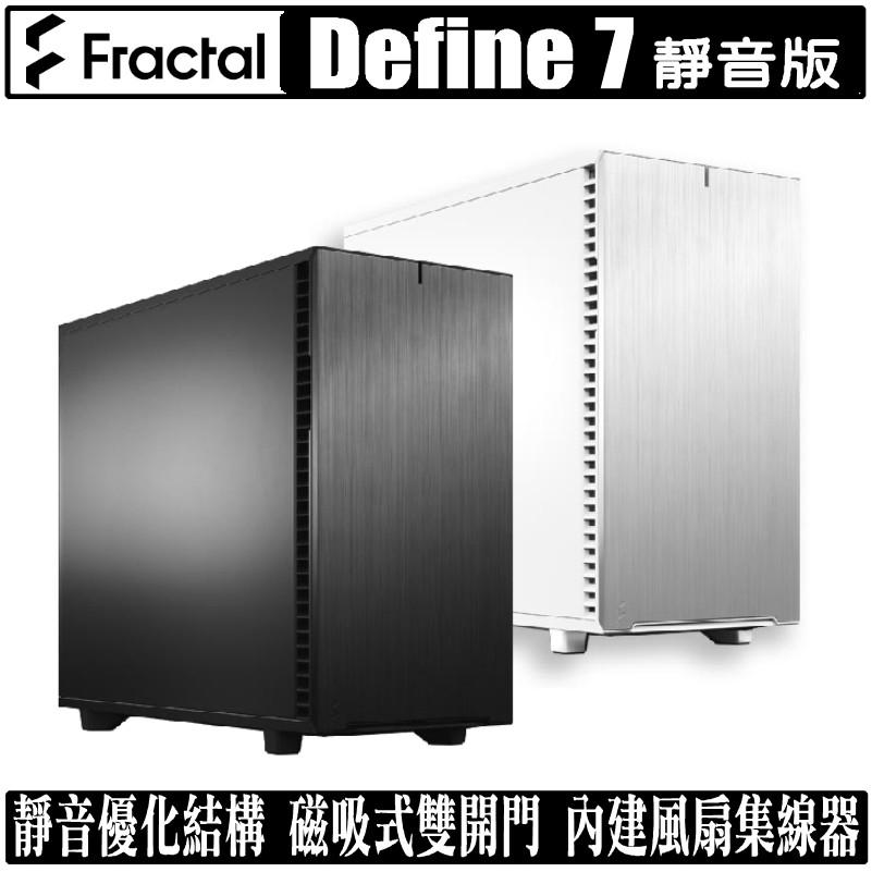 Fractal Design Define 7 機殼 機箱 靜音 水冷