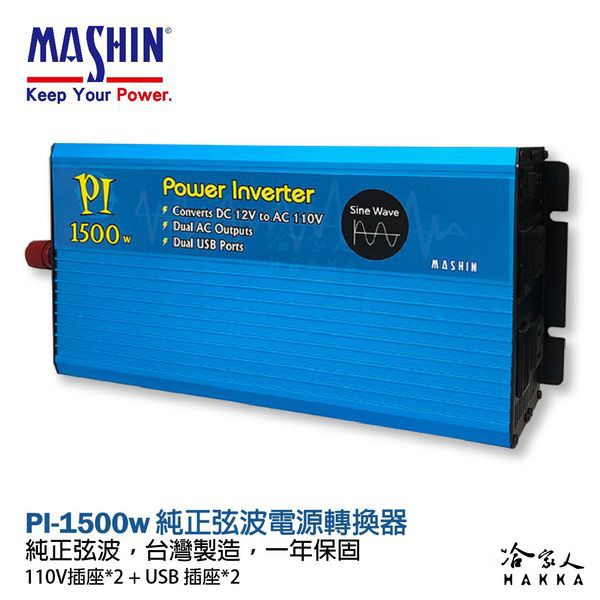 麻新電子 PI-1500 1500W 電源轉換器 純正弦波 12V 轉 110V 過載保護 DC 轉 AC 哈家人