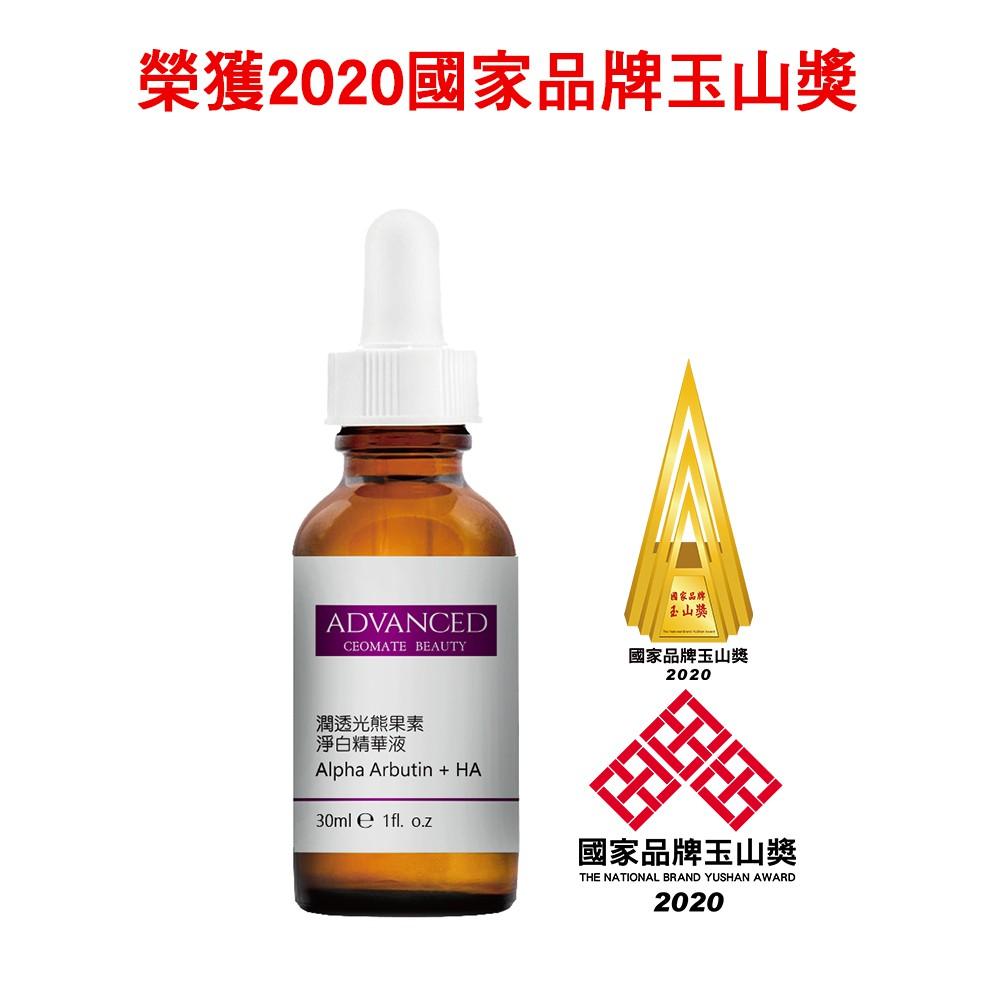 ADVANCED 艾德凡斯 潤透光熊果素淨白精華液 Alpha Arbutin + HA (30ml)