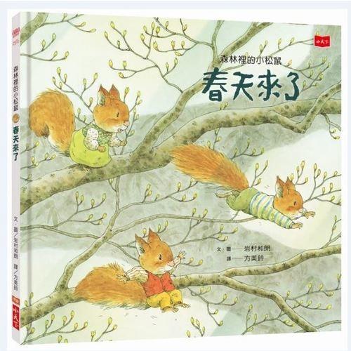 森林裡的小松鼠(春天來了)
