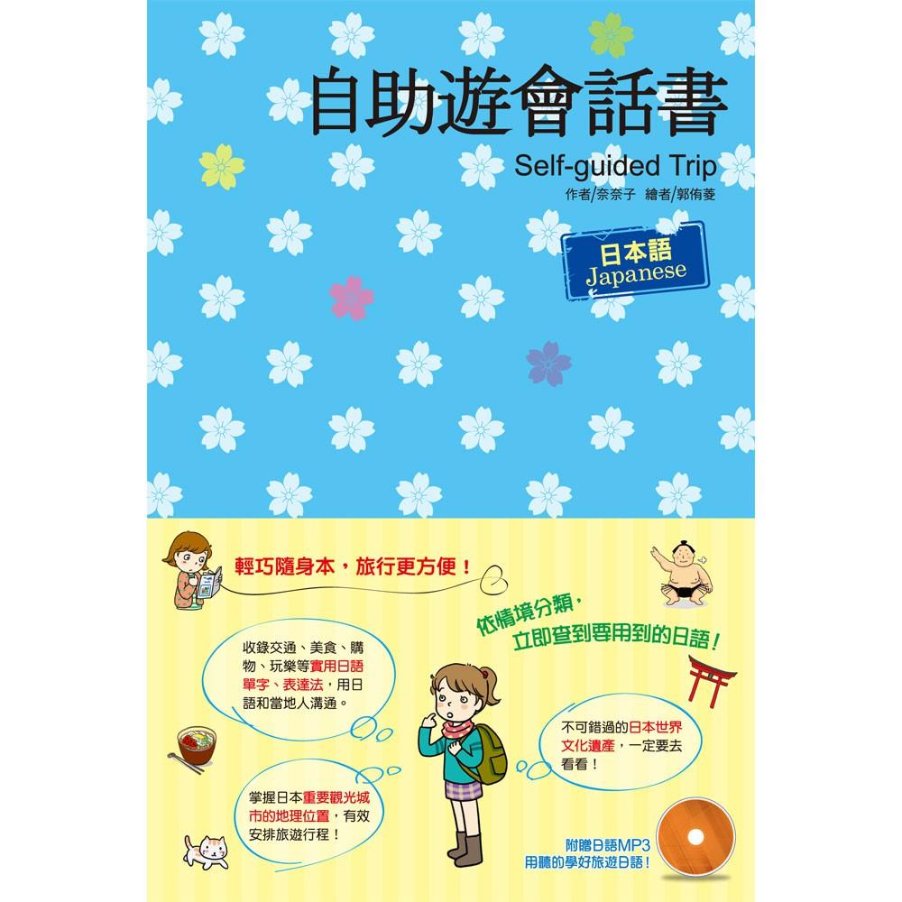 【漢宇】自助遊會話書-日本語(書附2片MP3)-168幼福童書網