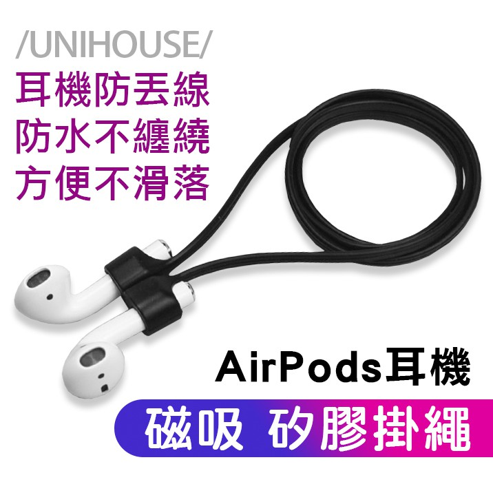蘋果無線藍牙耳機防丟繩帶磁性 Airpods磁吸矽膠掛繩 耳機防丟線 (ss995) 藍牙耳機防丟繩