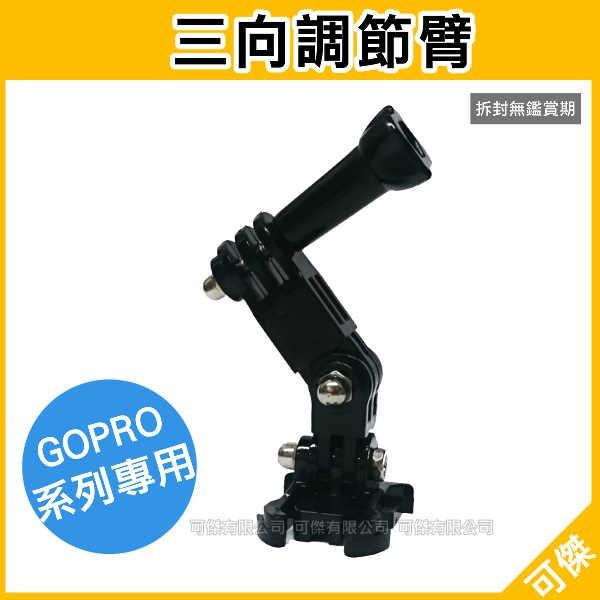 可傑 Gopro 專用配件 三向調節臂 三向支架 副廠 可三方向調節 堅固耐用 適用GOPRO Hero系列
