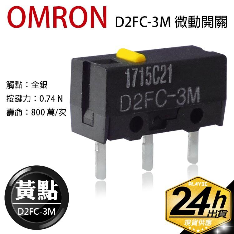 歐姆龍OMRON【D2FC-3M】【D2FC-F-7N】 微動開關 按鍵 左右鍵連點更換 滑鼠按鍵