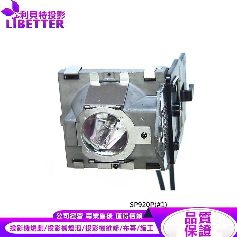 BENQ 5J.J2D05.001 投影機燈泡 For SP920P(#1)