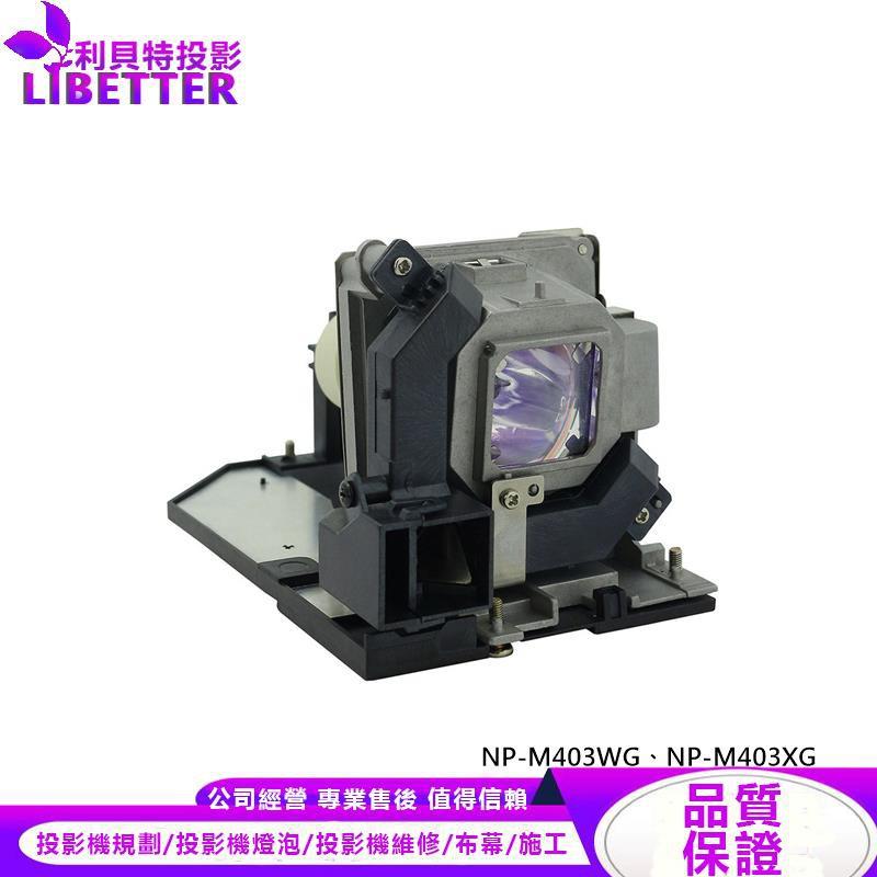 NEC NP30LP 投影機燈泡 For NP-M403WG、NP-M403XG