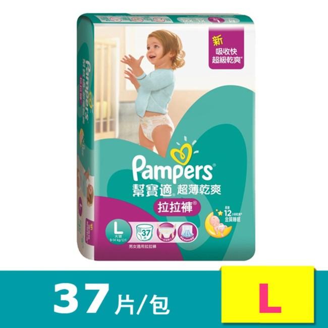 幫寶適 超薄乾爽拉拉褲L號37片