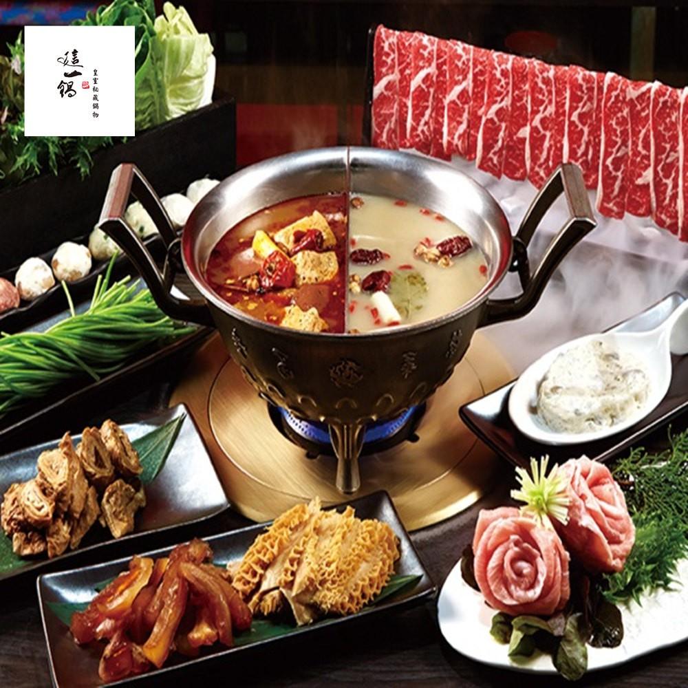 這一鍋 皇室秘藏鍋物雙人/四人套餐【mydna】