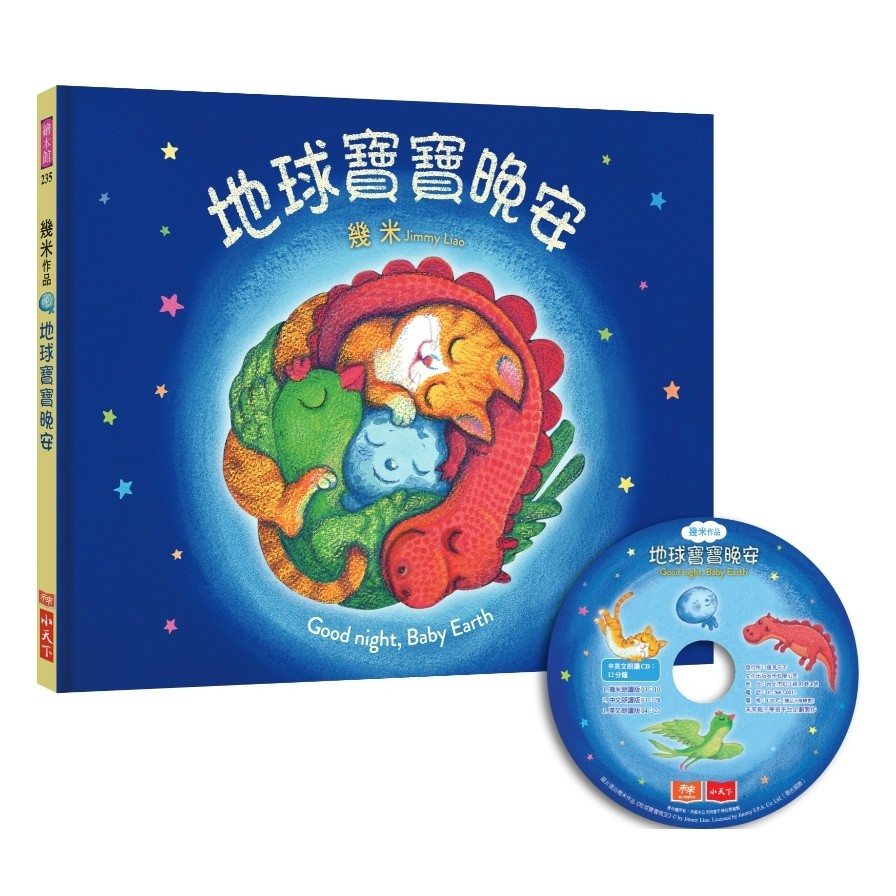 地球寶寶晚安(中英雙語,附朗讀CD)Good night Baby Earth(幾米)