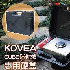 CUBE爐專用-手提收納硬盒【露營狼】