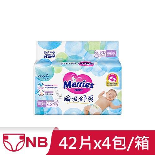 妙而舒 瞬吸舒爽紙尿褲 NB*168片(箱)【愛買】
