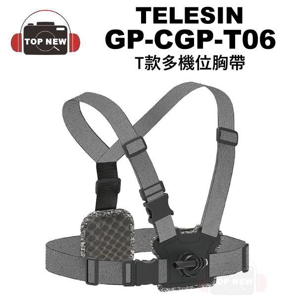 TELESIN T款多機位胸帶 GP-CGP-T06 胸前綁帶 多機位 胸帶 公司貨 適用 GoPro HERO 全系列