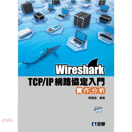 《全華圖書》Wireshark TCP/IP網路協定入門實作分析[9折]