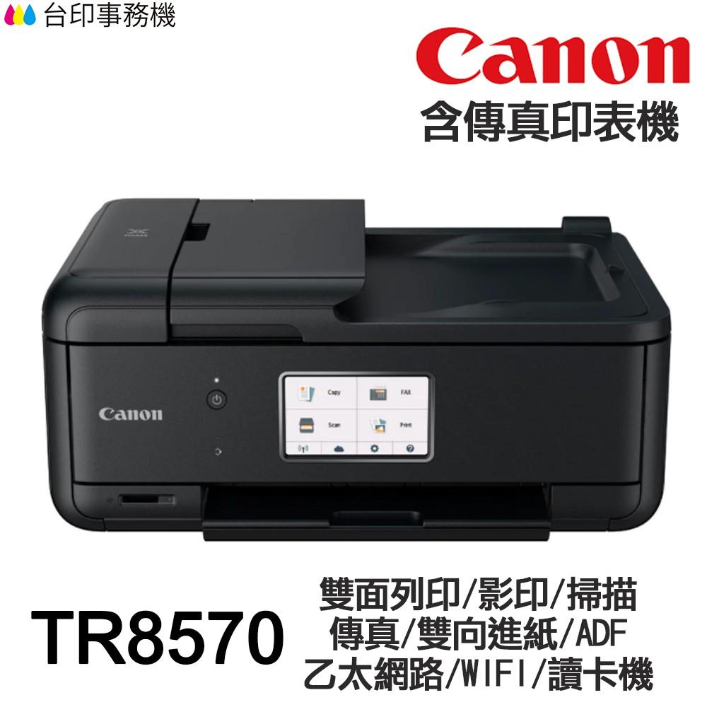Canon TR8570 傳真多功能印表機 《噴墨》