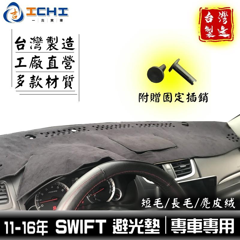 11-17年 Swift避光墊  【多材質】/適用於 swift避光墊 swift 儀表墊 swift 避光墊 /台灣製