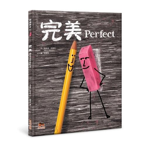 (小果文創)完美Perfect(馬克思.阿馬托(Max Amato))