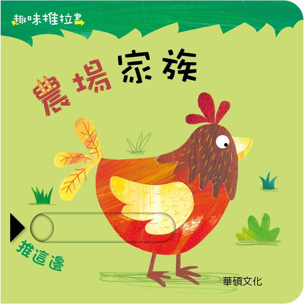 華碩文化 農場家族_遊戲書系列