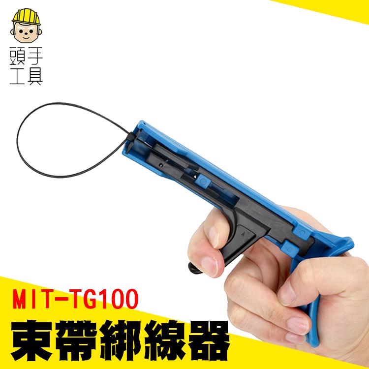 頭手工具 電線束帶 束線帶 綁線帶 拉緊收縮鉗 理線帶收納 紮線帶 線收納 捆綁TG100 尼龍紮帶 束帶收束槍