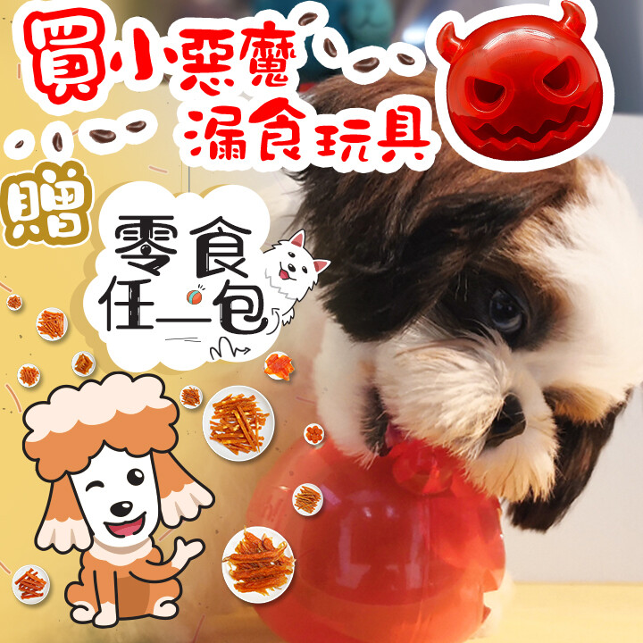 買一送一! 寵物漏食玩具 狗玩具 寵物益智 抗憂鬱玩具寵一下