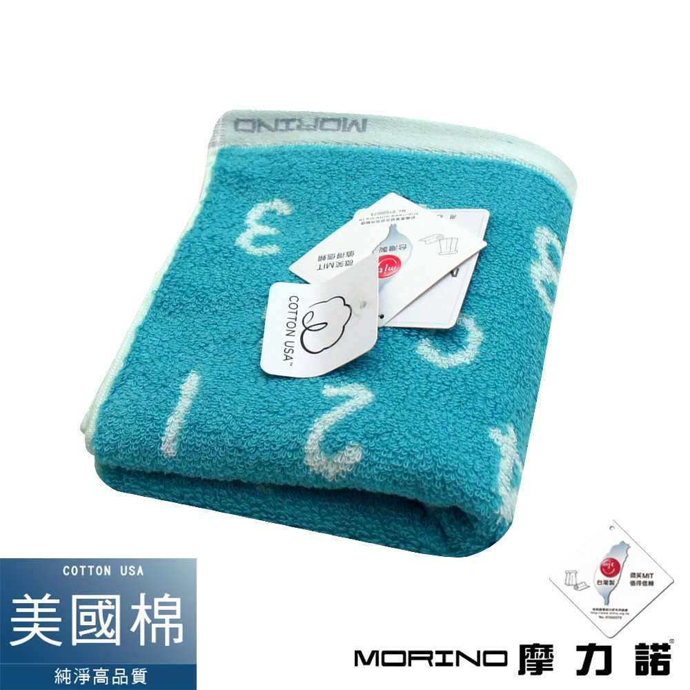 【MORINO摩力諾】 美國棉魔幻數字緹花毛巾-海洋藍 MO772