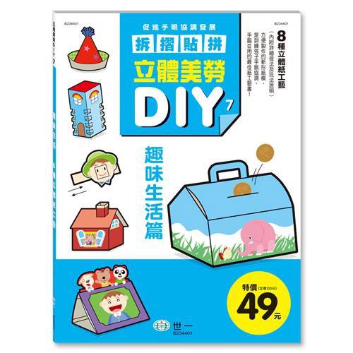 立體美勞DIY:趣味生活[79折]11100887109